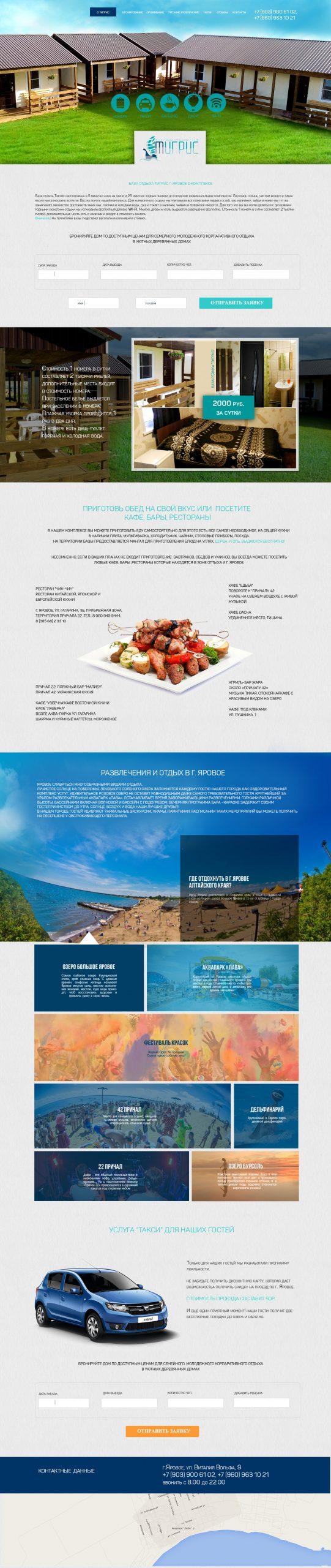 дизайн сайта для турагентства