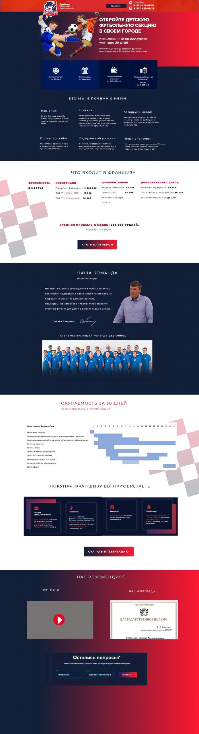 сайт франшиза футбол